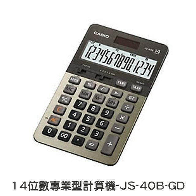 【CASIO】 卡西歐 JS-40B 商用型計算機 大型顯示幕  14位數專業型機種 兩色 2