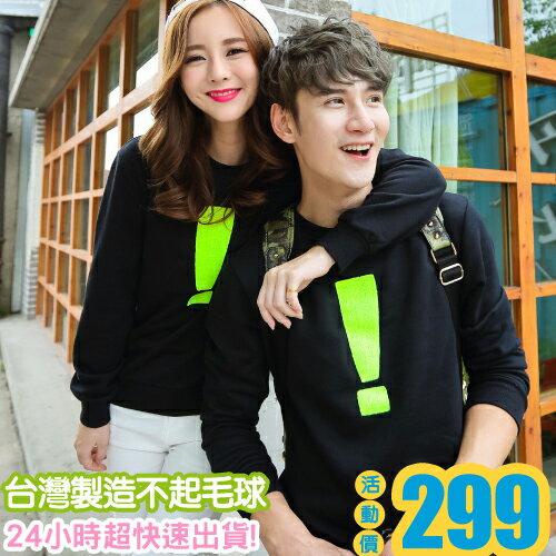 ◆快速出貨◆刷毛T恤 圓領刷毛 情侶T恤 暖暖刷毛 MIT台灣製.驚嘆號【YCS136】可單買.艾咪E舖 0