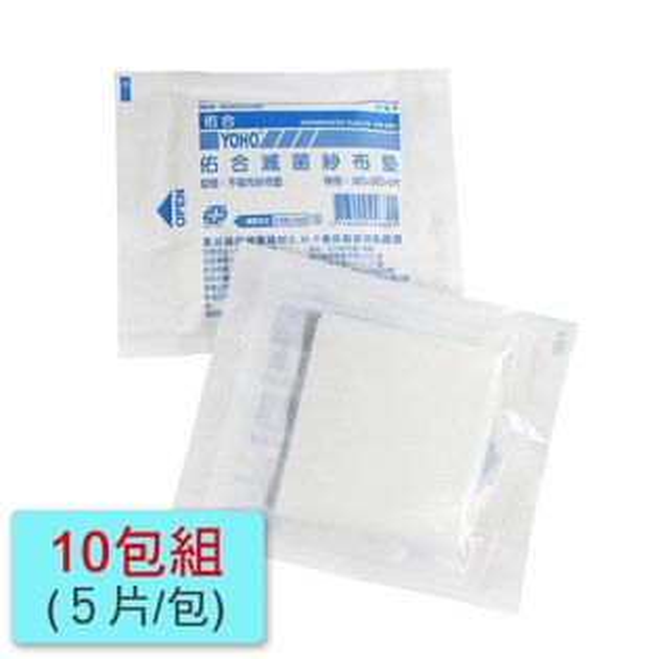 【醫康生活家】佑合滅菌不織布紗布墊3吋x3吋x5片包10包組