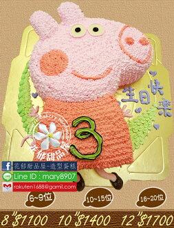 粉紅豬小妹佩佩豬立體造型蛋糕-12吋-花郁甜品屋2035