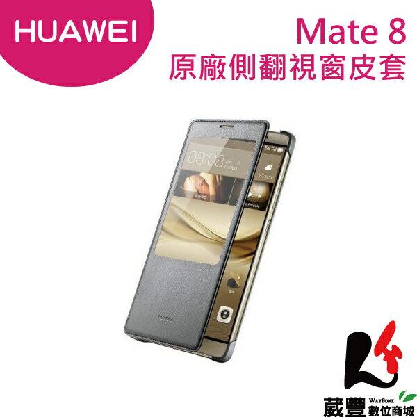 【贈手機擦拭布】HUAWEI 華為 Mate8 原廠側翻視窗皮套【葳豐數位商城】