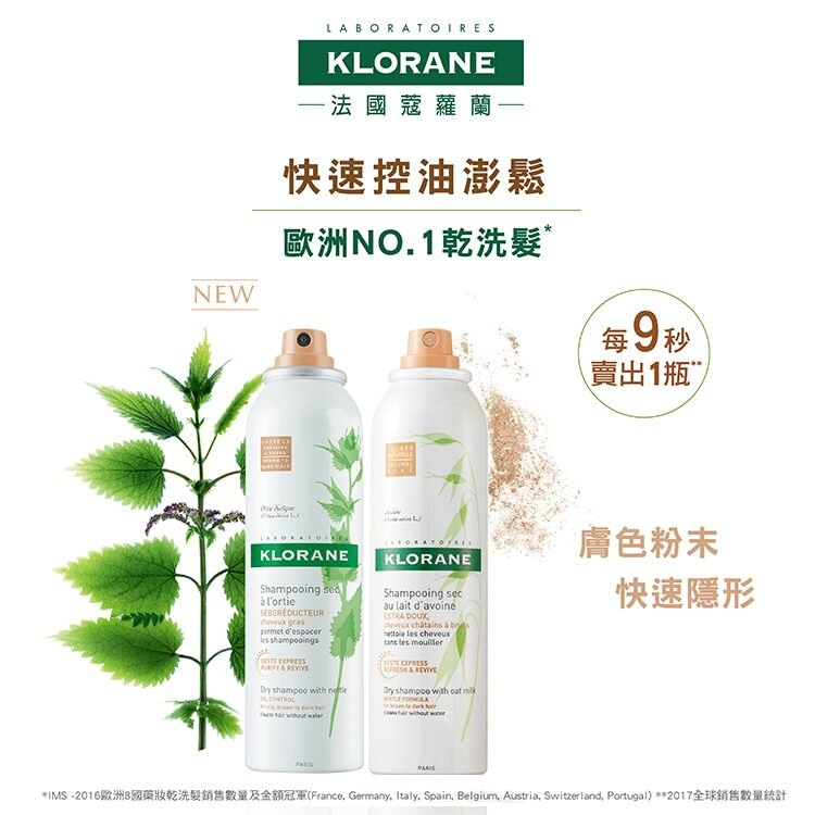 Klorane蔻蘿蘭 極度控油乾洗髮二入組【德芳保健藥妝】 2