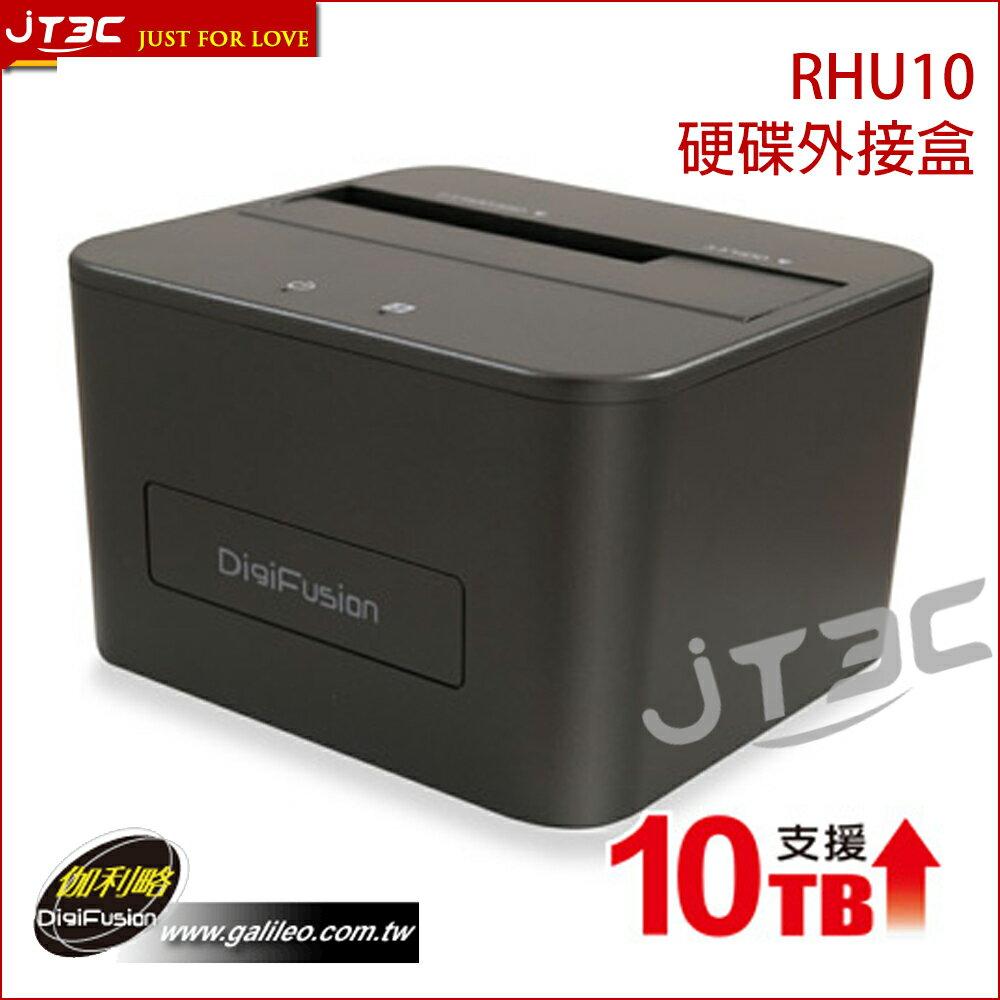 """【滿3千15%回饋】Digifusion 伽利略 RHU10 伽利略 USB3.0 2.5/3.5""""SATA硬碟座※回饋最高2000點"""
