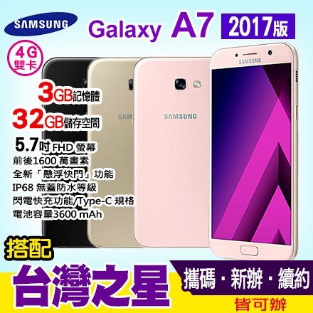 Samsung Galaxy A7 (2017) 攜碼台灣之星4G上網月繳$999 手機1元