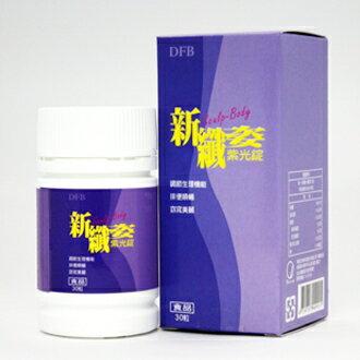【林園 嵩禾園】DFB 新纖姿紫光錠 800毫克x30粒/瓶
