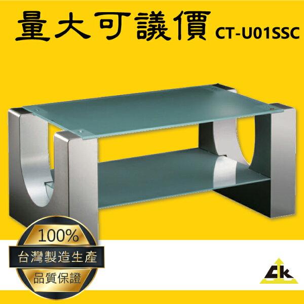 台灣製造鐵金剛~CT-U01SSCU字型主桌-不銹鋼客廳桌電視桌咖啡桌長型桌子家用家具會客室會議室