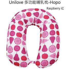 *babygo*英國Unilove Hopo 多功能哺乳枕【紅色】Raspberry