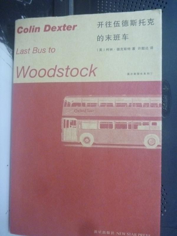 【書寶二手書T1/一般小說_YJW】開往伍德斯托克的末班車_德克斯特_簡體書