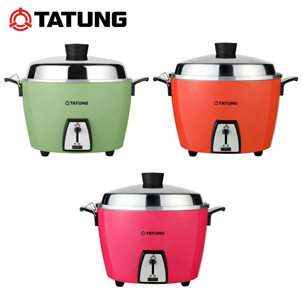 [TATUNG 大同]6人份不鏽鋼內鍋電鍋-紅色/桃紅色/綠色  TAC-06L