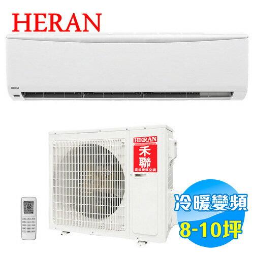 禾聯 HERAN 變頻 冷暖 一對一分離式冷氣 HI-G63AH / HO-G63AH