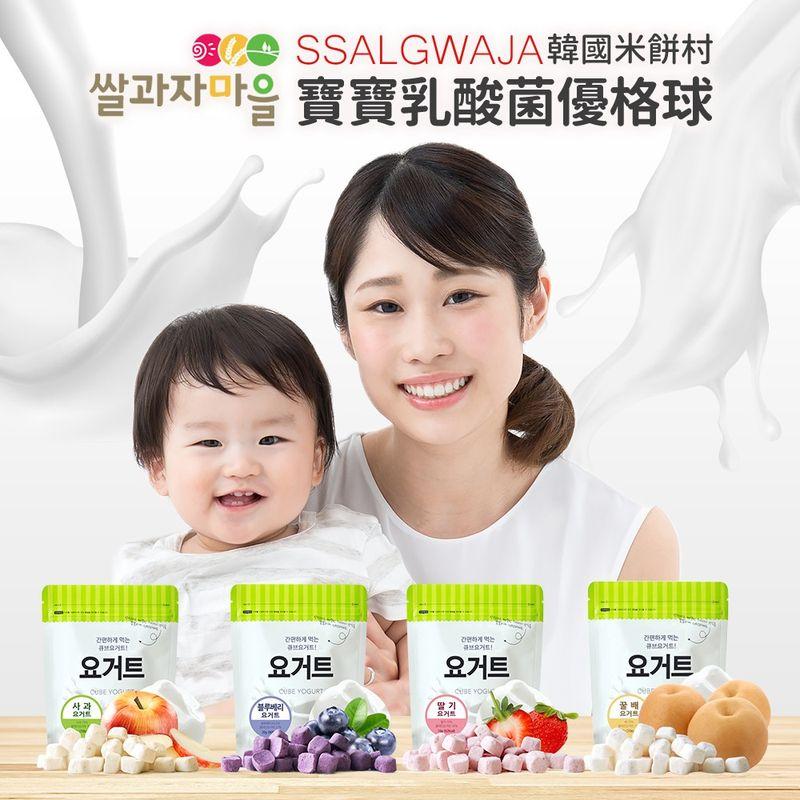 韓國 SSALGWAJA 米餅村-乳酸菌優格球(草莓/蘋果/藍莓/梨子)★愛兒麗婦幼用品★