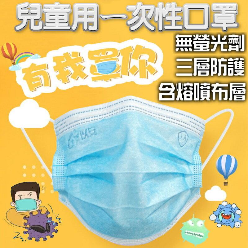 三層防護立體兒童口罩 非醫用