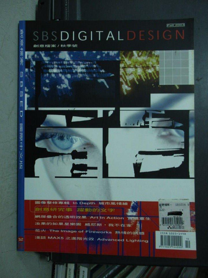 【書寶二手書T8/設計_XDP】SBS Digital Design_創意檔案SBSED_2003年/34_藍邊