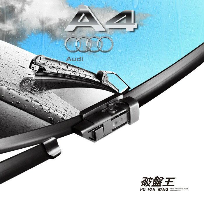 軟骨雨刷 【Audi 奧迪 A4 08年後 專車專用】 前擋雨刷 靜音雨刷 汽車雨刷 無骨 新款 玻璃 擋風玻璃 擋水 撥水【來店幫您安裝】破盤王 台南