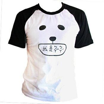 我是ㄅㄚˇㄅㄚˊ純棉T-shirt