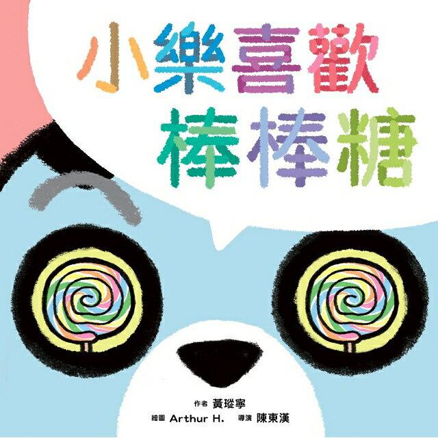 黃瑽寧醫師的第一套劇本式繪本:阿布與小樂系列(一套共四冊) 3