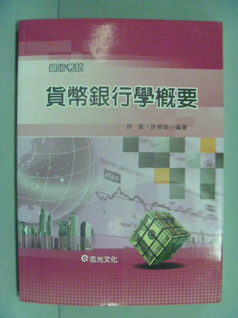 ~書寶 書T6/進修考試_YIM~銀行考試~貨幣銀行學概要_許偉、許碩傑