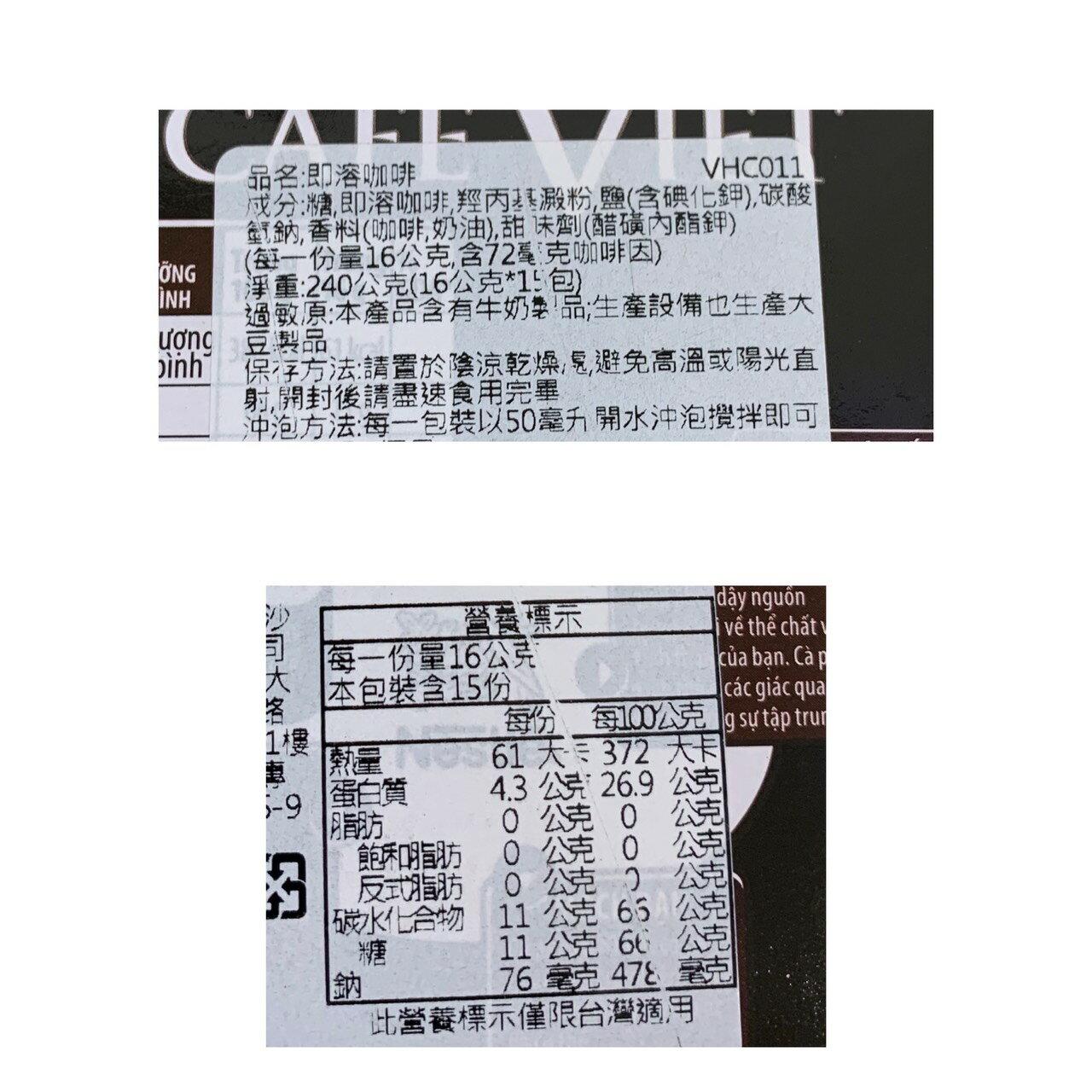 {泰菲印越} 越南 雀巢 CafeViet 二合一咖啡  黑咖啡 15入