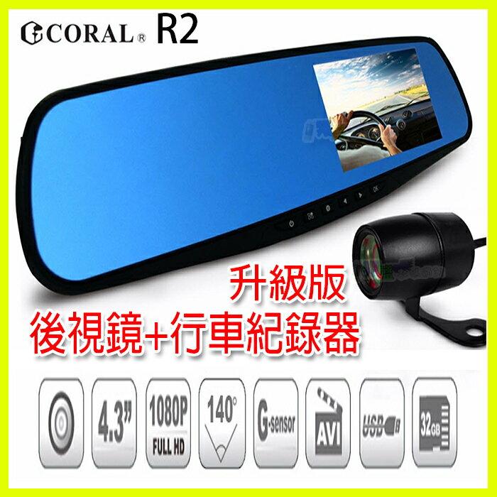 CORAL R2 plus/R2+ 4.3吋後視鏡 前140度廣角後雙錄行車紀錄器 倒車顯影 停車監控 碰撞感應 1080P前鏡頭 贈後鏡頭/16G記憶卡