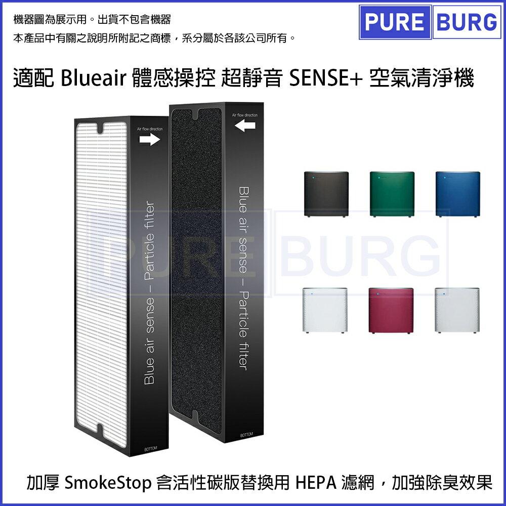 適用【Blueair 體感操控 超靜音SENSE+空氣清淨機】加強Smokestop活性碳HEPA濾網2入組 0