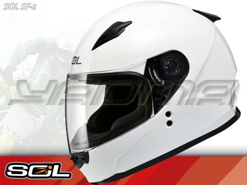 SOL安全帽|SF-2 / SF2 素色 白 『女生 小頭圍』 全罩帽 耀瑪騎士生活機車部品