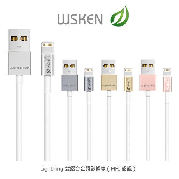 ^~斯瑪鋒 ^~WSKEN Lightning  雙  鋁合金頭數據線^(MFI ^) 充