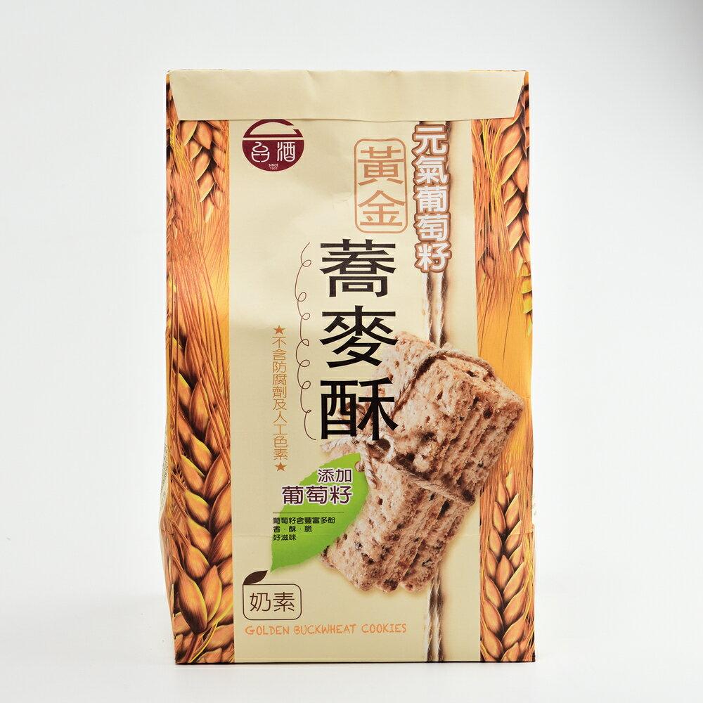 【台酒TTL】台酒元氣葡萄籽黃金蕎麥酥-單袋(奶素)