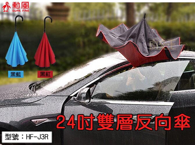【尋寶趣】24吋雙層J型手把反向傘 反折傘 抗強風 車用傘 反開 外翻 上收 遮陽傘 反摺傘 抗UV 雨傘 HF-J8J