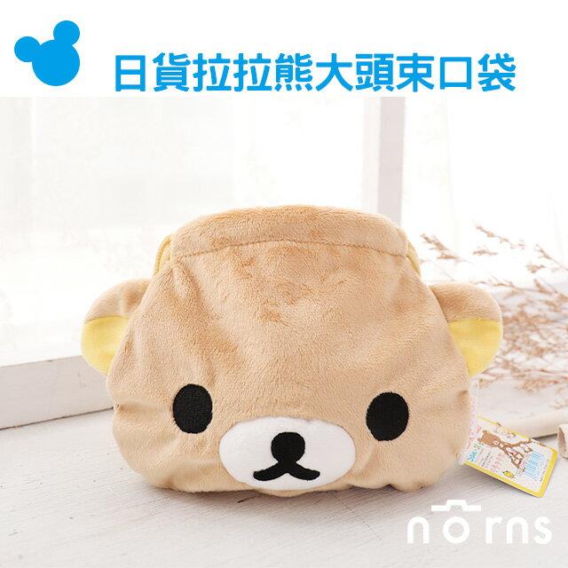 NORNS【日貨拉拉熊大頭束口袋】san-x雜貨Rilakkuma收納袋 拍立得相機包 日本正版 小包包