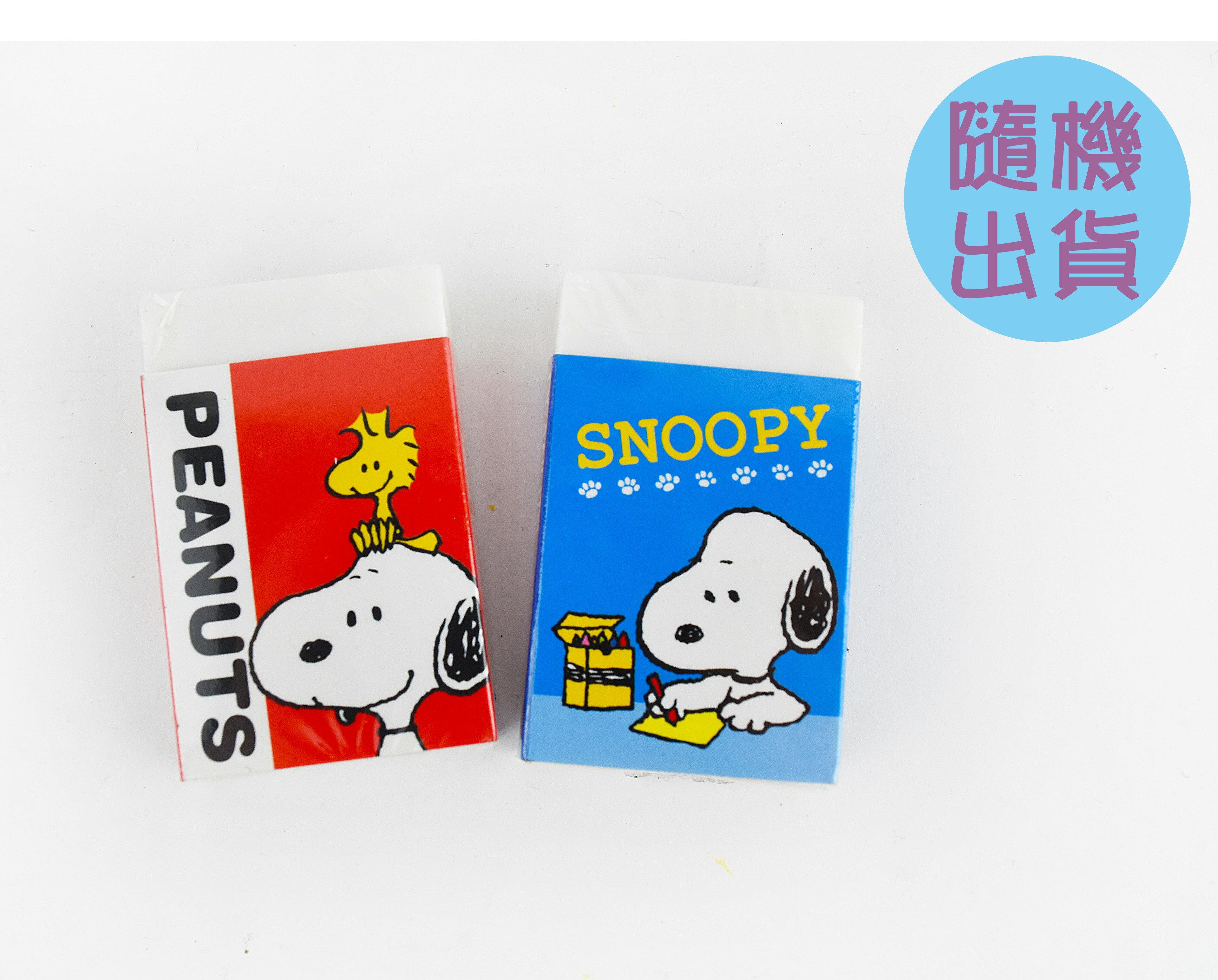X射線【C040442】史奴比 橡皮擦,Snoopy/文具/學生用品/開學/兒童節/送禮/寫字修正