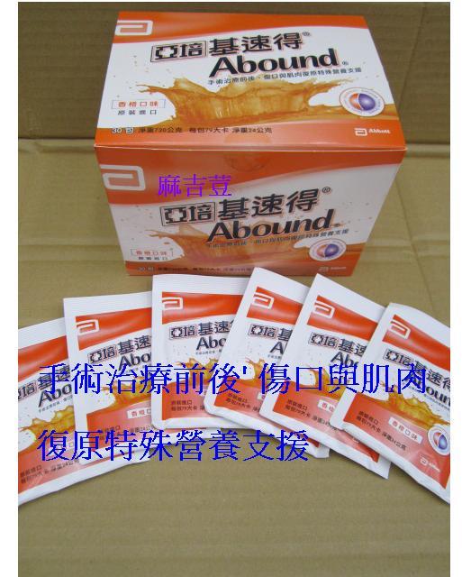 亞培基速得 正常效期 香橙口味30包 / 盒 整盒7062 適用手術治療前後 傷口與肌肉復原特殊營養支援 1
