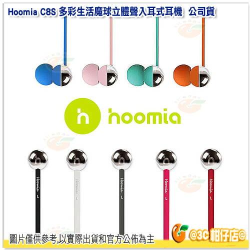 Hoomia C8S 多彩 魔球立體聲入耳式耳機 白色 貨 第 線控 8mm高感單體 扁平
