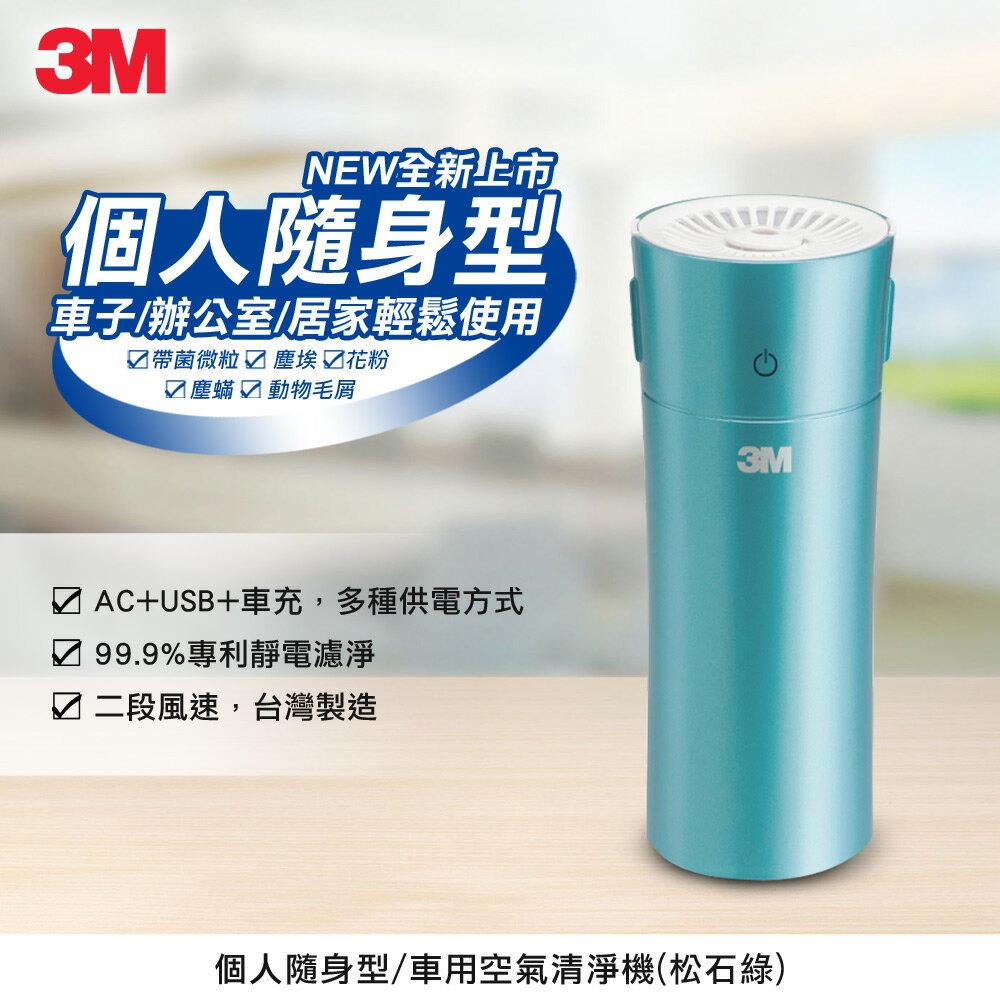 3M 淨呼吸車用/個人隨身型空氣清淨機 FA-C20PT (松石綠)