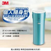 3M,3m空氣清淨機/濾網推薦到3M 個人隨身/車用空氣清淨機 松石綠 FA-C20PT-GN
