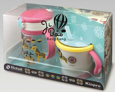 【現貨】Richell 利其爾 寶寶吸管學習杯組 ★日本限定發售→學習杯150ml+外出杯200ml★