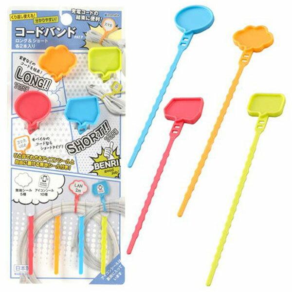 BO雜貨【SV8317】日本製4821四色線條標示收納線帶繩帶貼紙的4條電線收納線長條型標示線