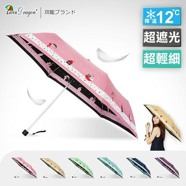 【雙龍牌】小熊音符超輕細色膠鉛筆傘-雙面圖案降溫防曬晴雨折傘陽傘B8010M