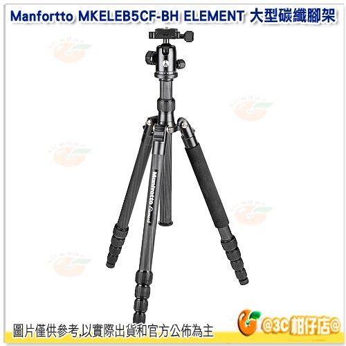 曼富圖 Manfrotto Element 碳纖維 旅行 三腳架 正成公司貨 MKELEB5CF-BH 0