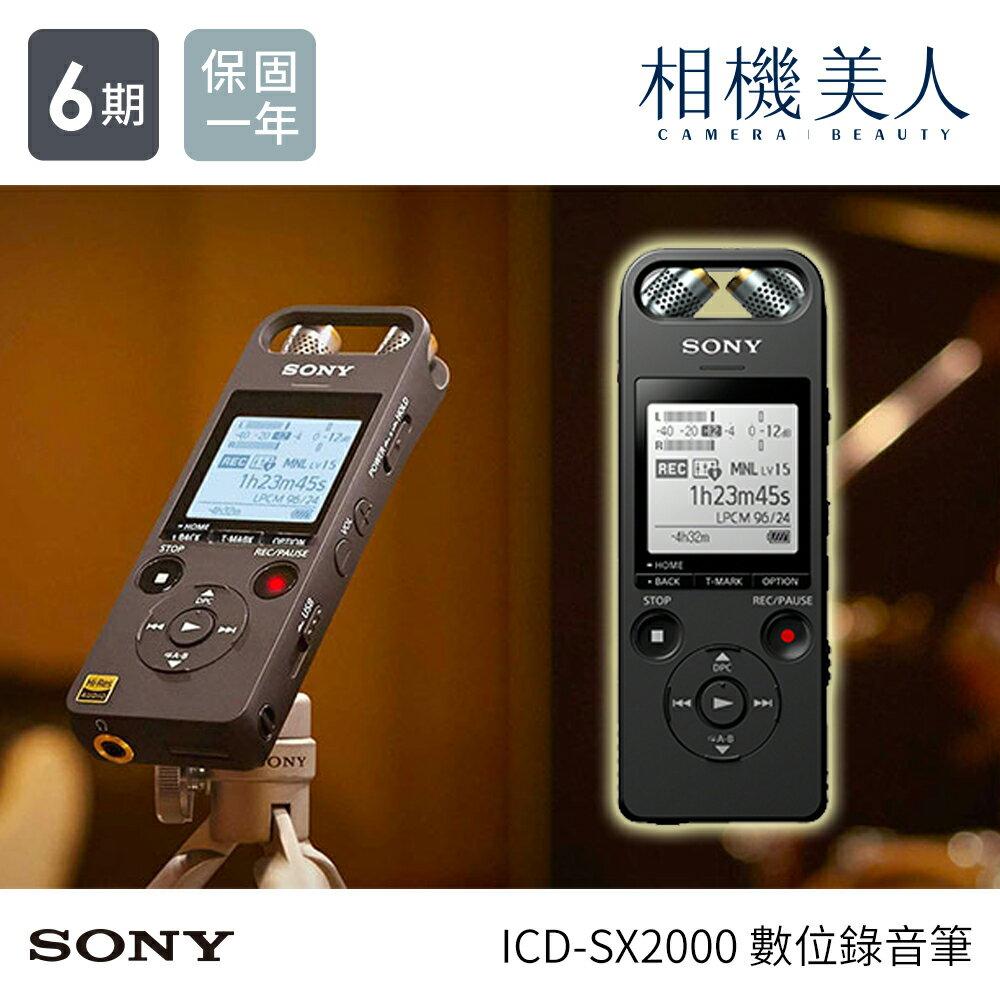 SONY ICD-SX2000 16GB 多功能 專業 數位錄音筆 公司貨 錄音筆 學生