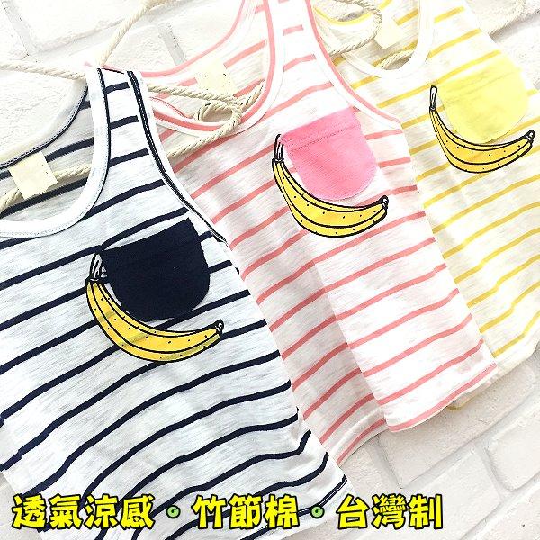 ~班比納 ~~ 製~條紋香蕉口袋挖背背心上衣~藍 黃 粉~三色~BQ16052316~ ~