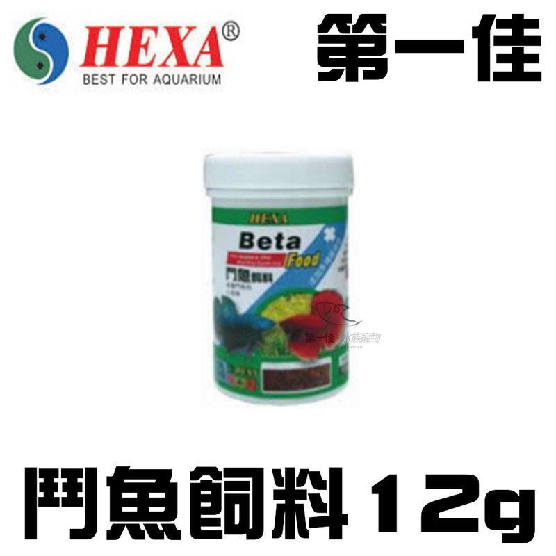 [第一佳水族寵物] 台灣HEXA海薩 鱻系列/鬥魚飼料 12g HA072609