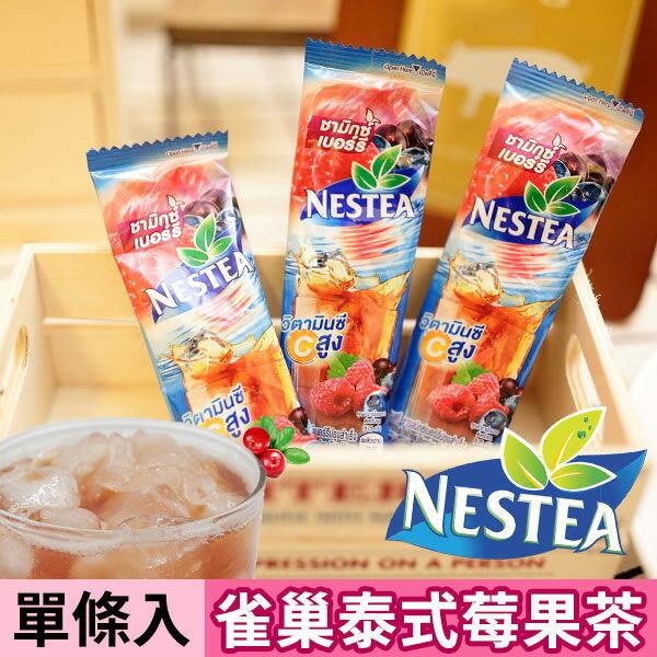 泰國正宗 NESTEA 雀巢綜合莓果茶 12.5g*1包/單條 NESTEA泰國莓果茶 方便 沖泡 隨身包【AN SHOP】