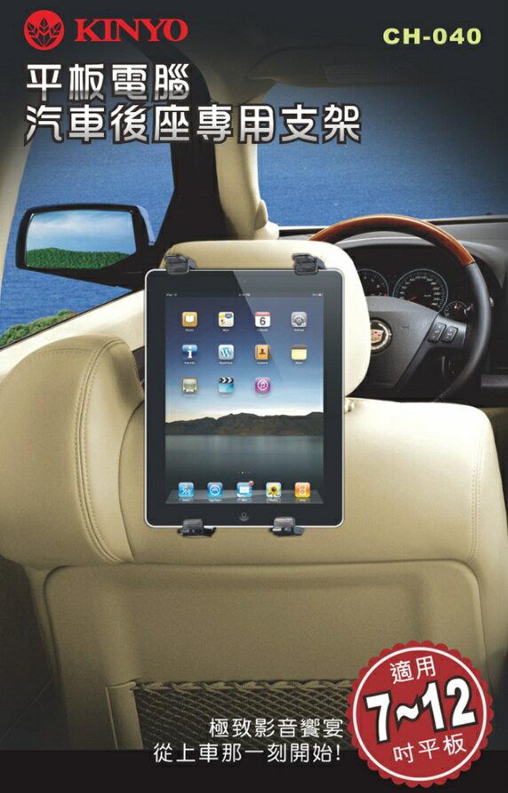 ❤含發票❤ 價❤~KINYO~平板電腦汽車後座 支架~❤防震海綿支架 平板 電腦 ipod