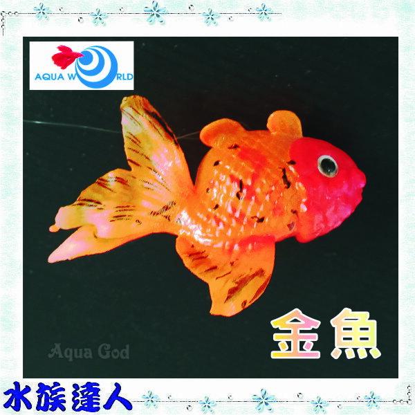 【水族達人】【造景裝飾】水世界AQUA WORLD《gold fish 螢光金魚 G-081-B》裝飾
