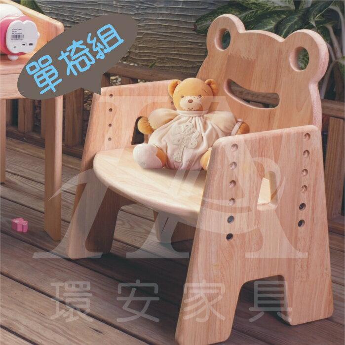 環安家具-幼兒成長桌椅組/可愛動物款/單椅組可多段調整/寶寶 兒童書桌椅★護木保養液加購價只要150元★
