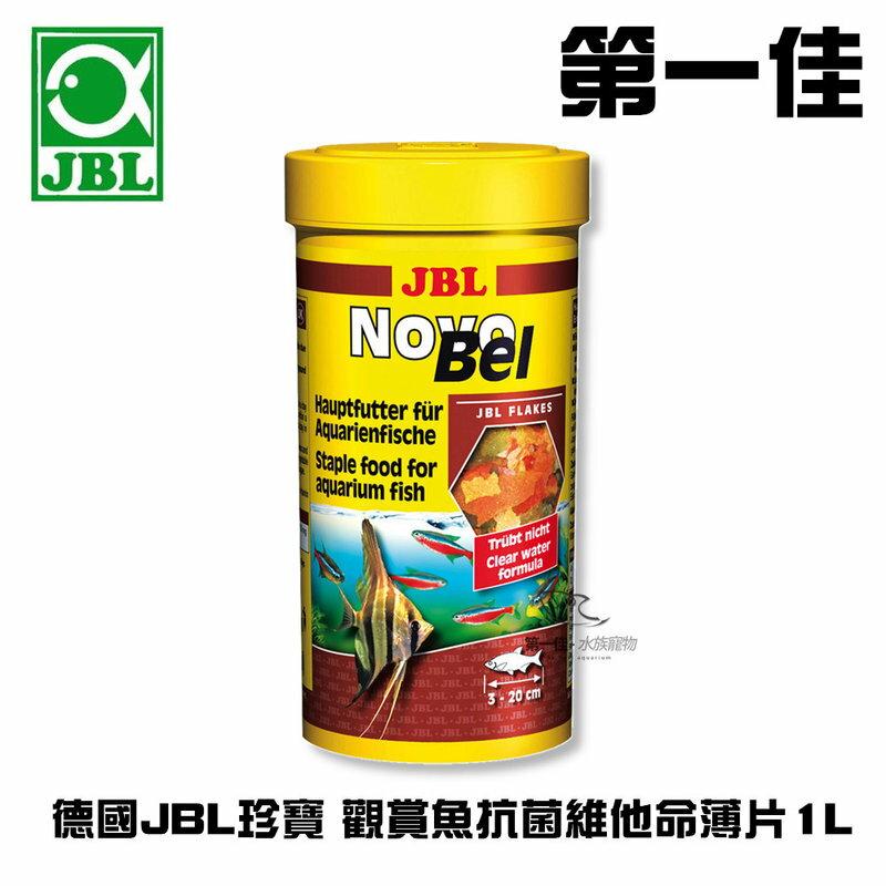 [第一佳水族寵物] 德國JBL珍寶 Novo Bel觀賞魚抗菌維他命薄片 1L