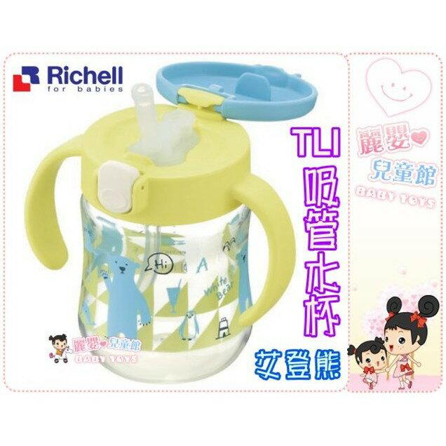 麗嬰兒童玩具館~利其爾Richell TLI 吸管水杯/喝水杯/練習杯200ml(薇拉兔/艾登熊)