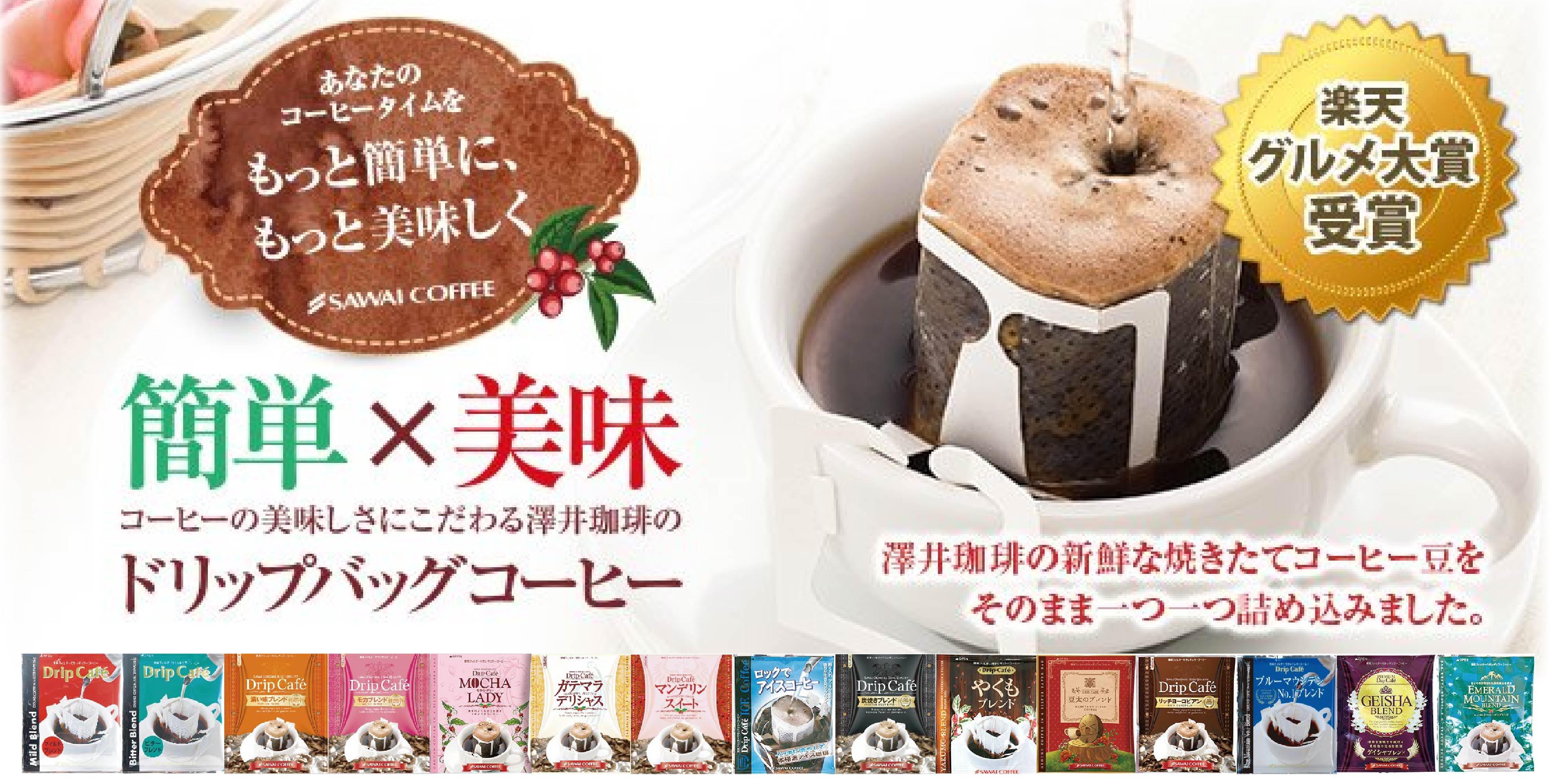 澤井咖啡 SAWAI COFFEE - 限時優惠好康折扣
