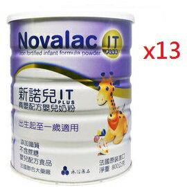 『121婦嬰用品館』(永信HAC) Novalac新諾兒IT1順暢配方嬰兒奶粉800克 13罐組(附贈品) - 限時優惠好康折扣