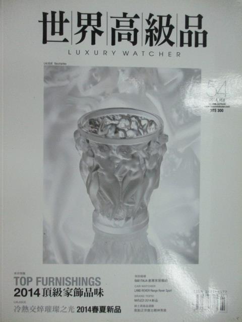 【書寶二手書T1/收藏_YKH】世界高級品_54期_2014頂級家飾品味等